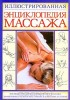 Иллюстрированная энциклопедия массажа