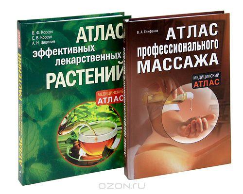 Здоровье без таблеток. Лучшие лечебные атласы (комплект из 2 книг)