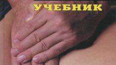 Учебник по массажу