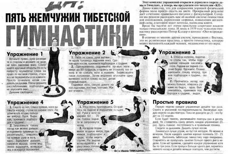 5 тибетских жемчужин упражнений