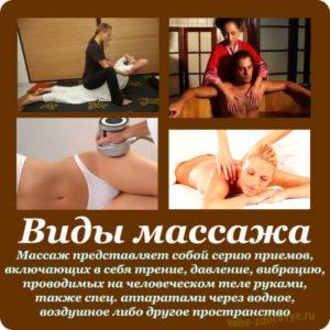 Виды массажа тела и их особенности
