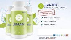 Диалек - средство от диабета купить онлайн
