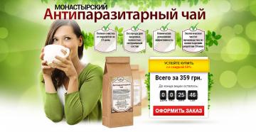Монастырский антипаразитарный чай купить онлайн