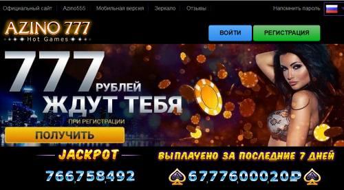 официальный сайт азино 777 ожидает обработки