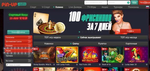 пин ап казино обзор
